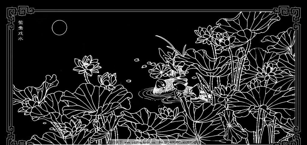 鸳鸯戏水图 手绘图 白描图 线描图 工笔画 花鸟图 浮雕图 白描花鸟图