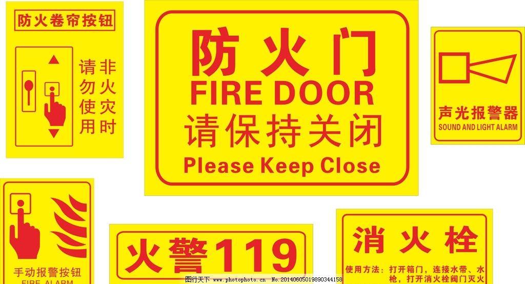 安全标示 防火门 防火卷帘按钮 声光报警器 手动报警按钮 火警119