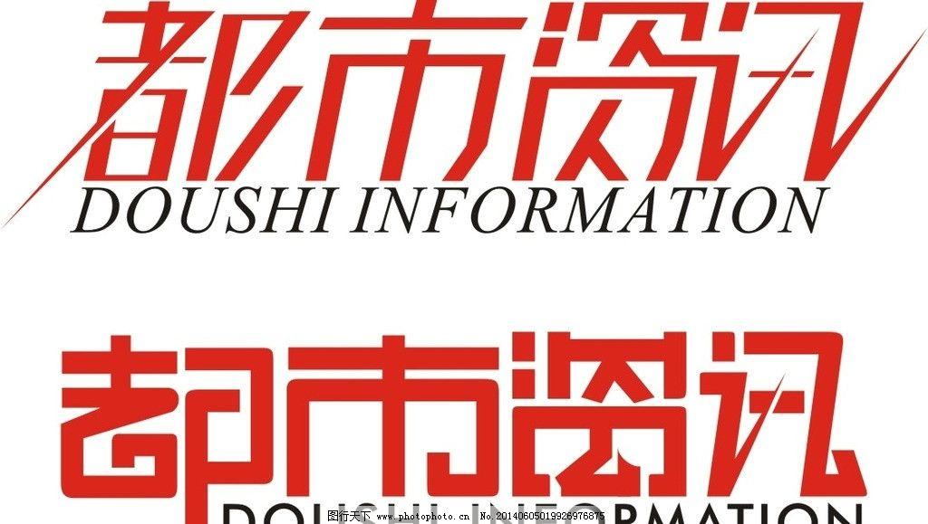资讯logo_标题 文字 设计 都市资讯 时尚大气 标志文字设计 企业logo标志 标识