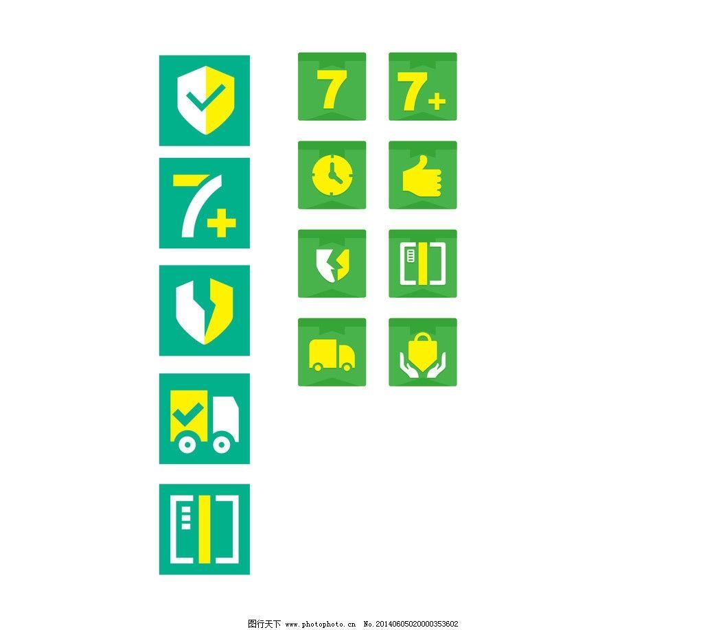 设计图库 标志图标 网页小图标  消费者保障图标 淘宝消费者保障图标