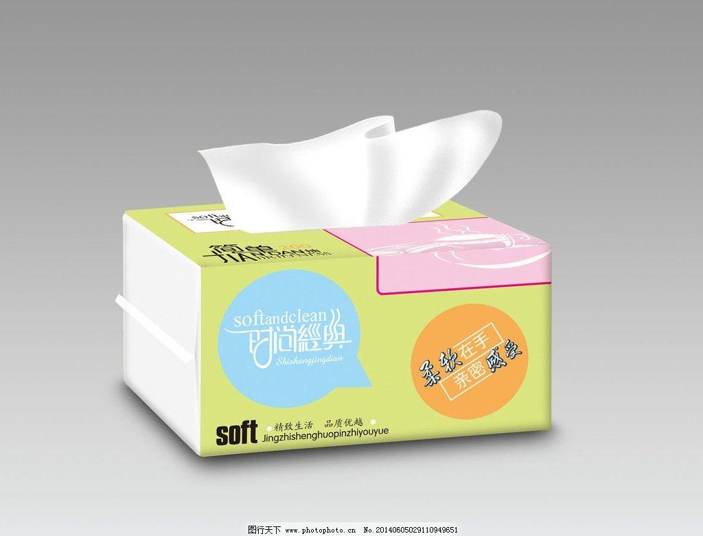 时尚抽纸 (内含平面图) 时尚 抽纸 纸巾 面巾纸 流行 包装设计 广告