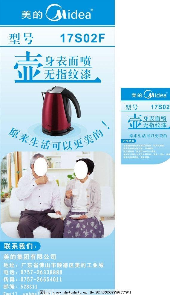 电热水壶海报图片