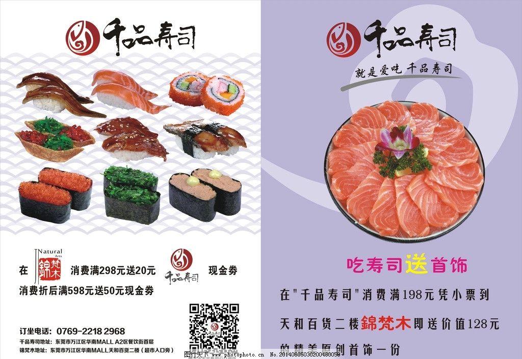 寿司宣传单 千品 寿司 紫色背景 传单 单张 dm宣传单 广告设计 矢量