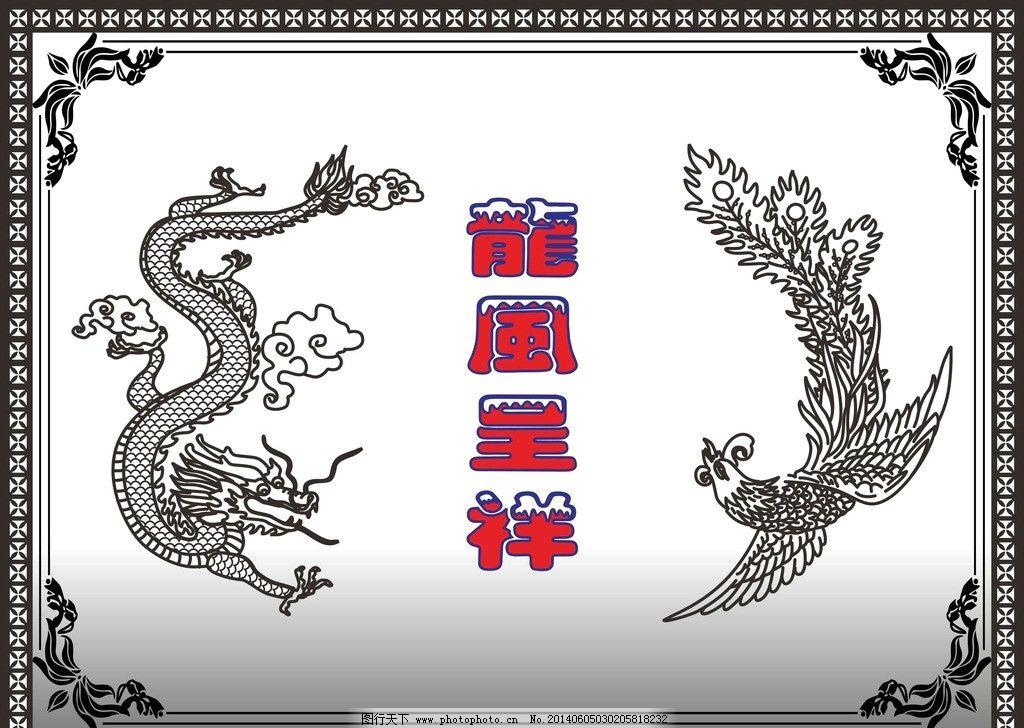 龙凤呈祥 龙 凤 奖牌花边 底纹 展板模板 广告设计 矢量 cdr
