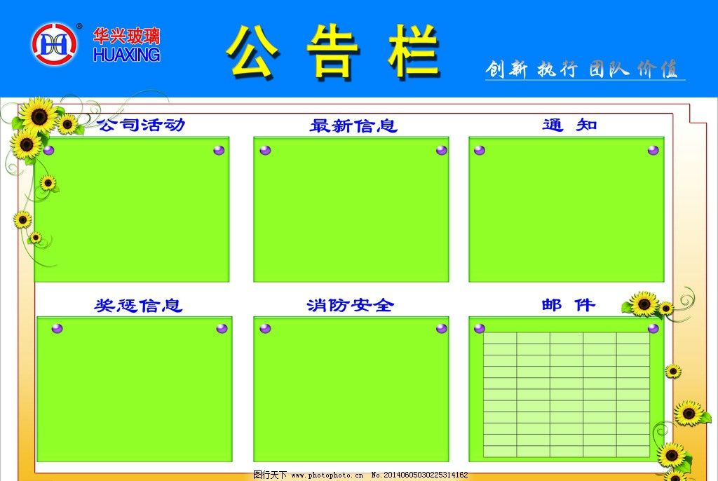 公告栏 花边 向日葵 蓝色展板 绿色 公司公告栏 展板模板 广告设计