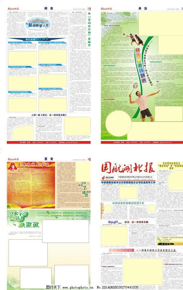 报纸排版图片_展板模板_广告设计_图行天下图库