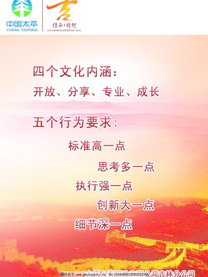 中国太平人寿海报图片