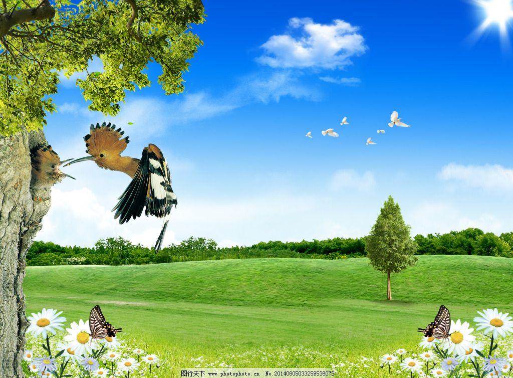 蓝天草地 蓝天草地免费下载 大树 动物 蝴蝶 小花 广告设计