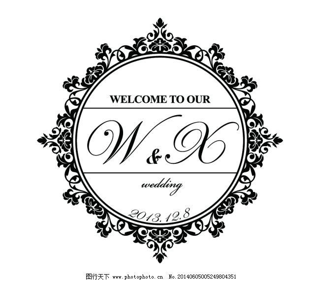 婚礼logo灯光片免费下载