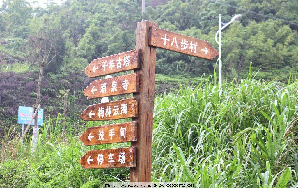 景区道路指示牌 景区指示牌 木质指示牌 道路指示牌 指示牌 标牌 路标
