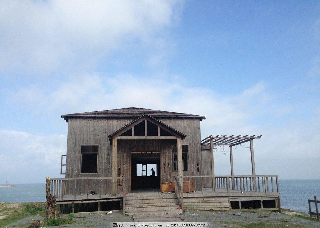 海景房 海景 房子 摄影 释放 心灵 国内旅游 旅游摄影 72dpi jpg