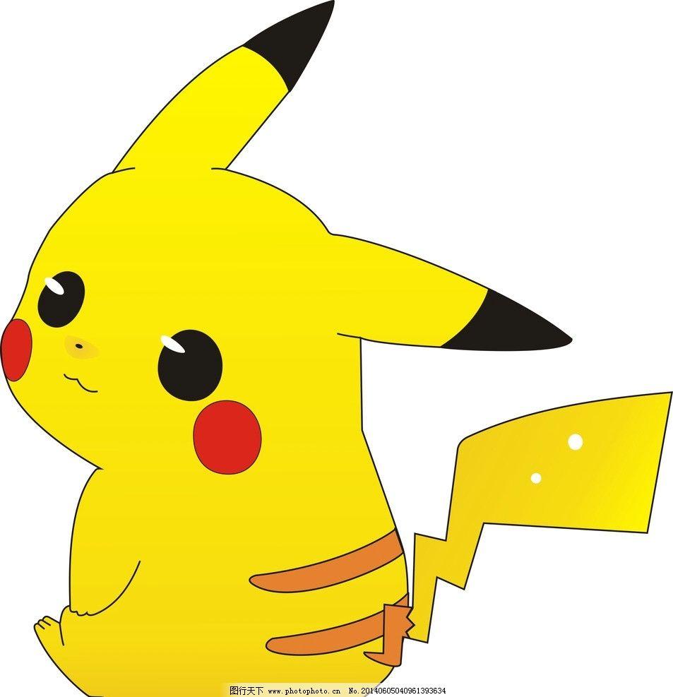 皮卡丘 卡通 动漫 儿童 黄色皮卡丘 可爱皮卡丘 矢量 矢量素材 cdr 动