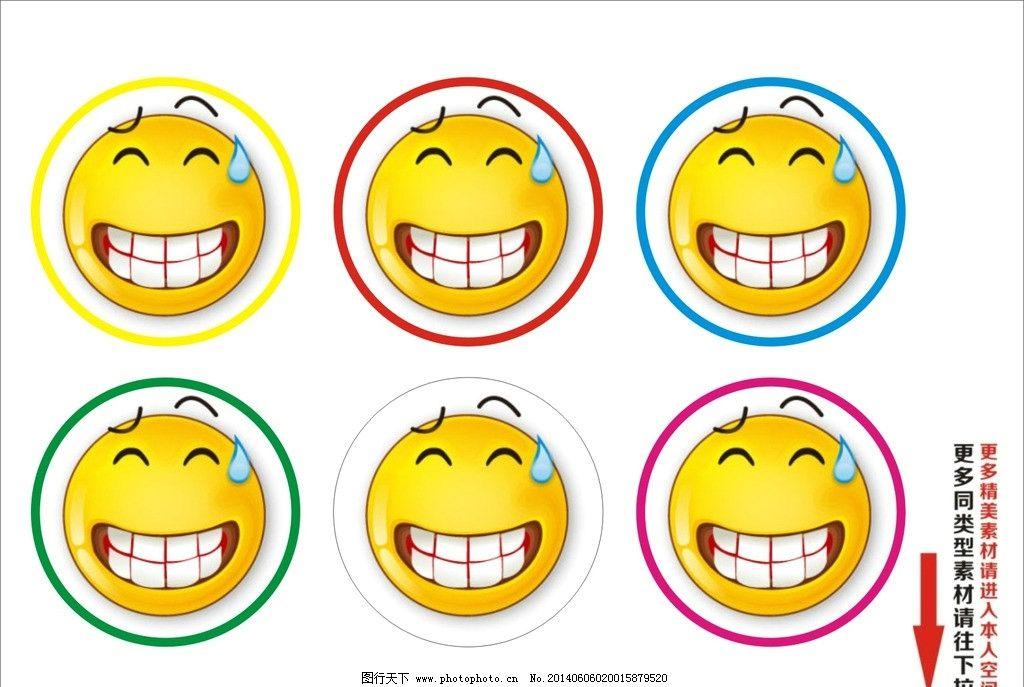 小图标 卡通笑脸