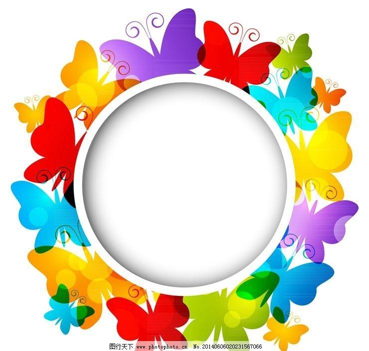 蝴蝶彩虹背景图片