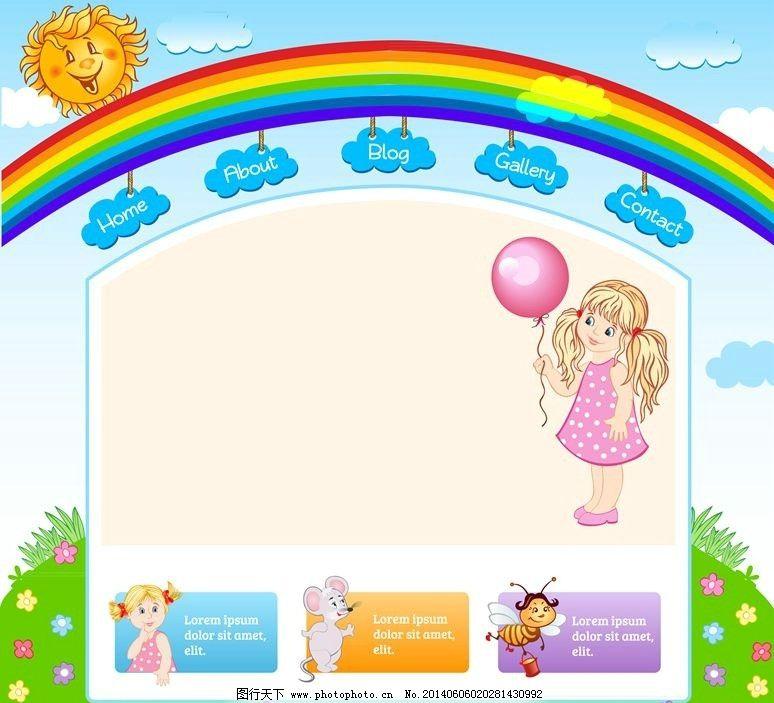 儿童彩虹背景图片