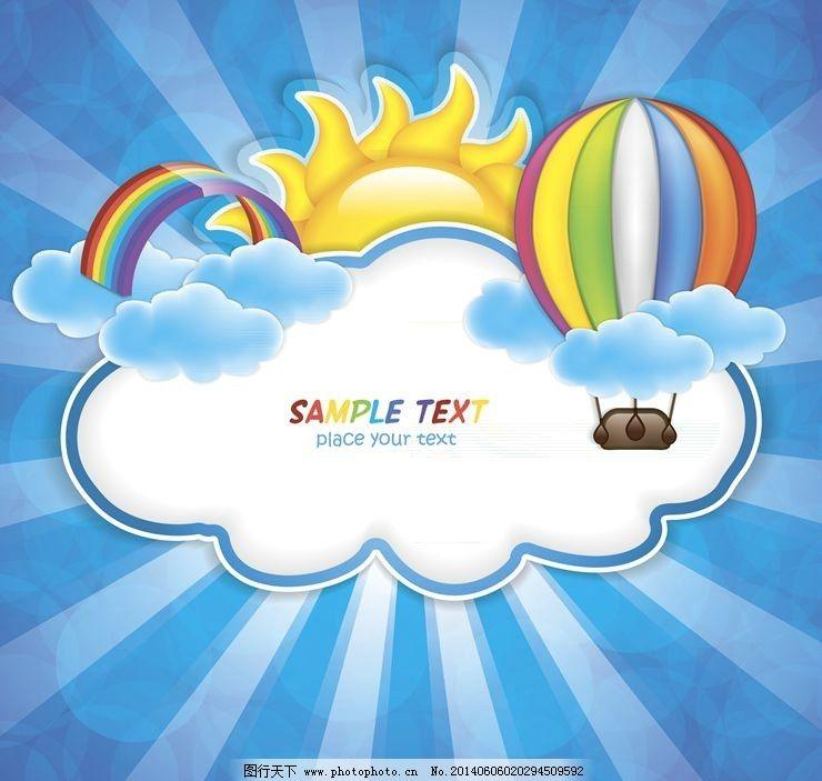 热气球彩虹背景图片