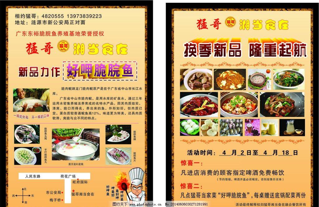 猛哥湘当食在 餐饮 宣传单 新品 菜品 惊喜 矢量图片