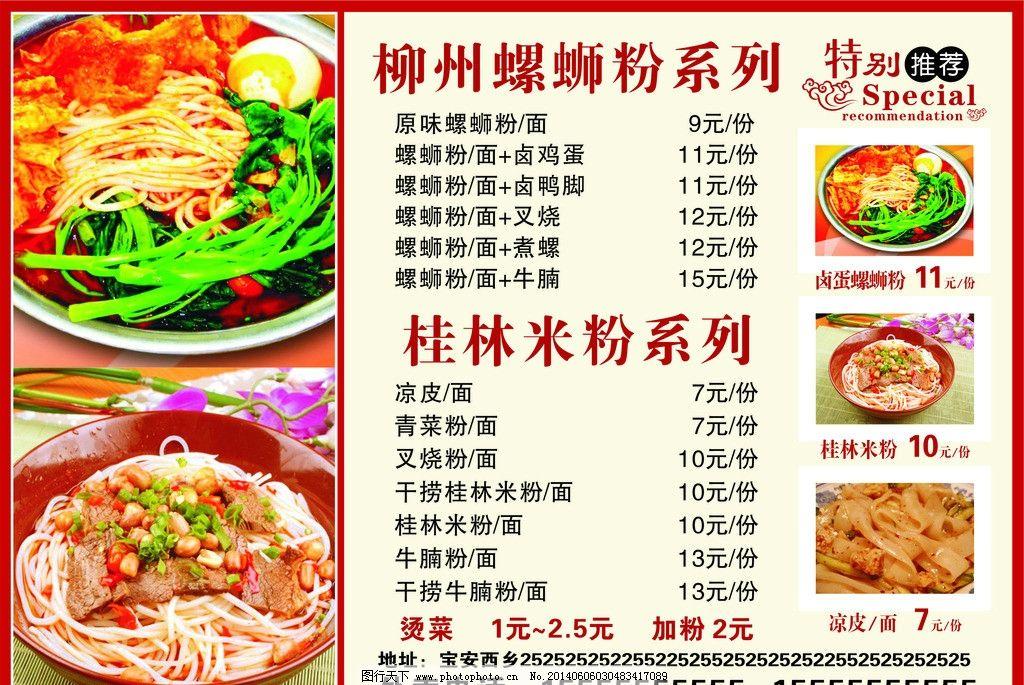 螺丝粉 酸辣粉 菜单 价目表 桂林米粉 凉皮 创意菜单 点餐牌 菜单菜谱