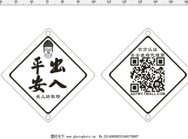 汽车 挂件 设计 矢量图 出入平安 商业      二维码 cdr cd 其他设计
