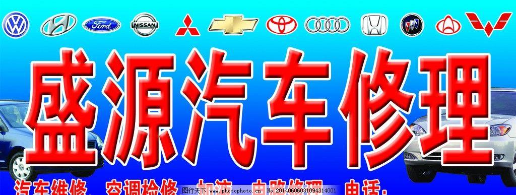 汽车修理招牌 汽车 修理 空调维修 电路维修 汽车维修 其他模版 广告