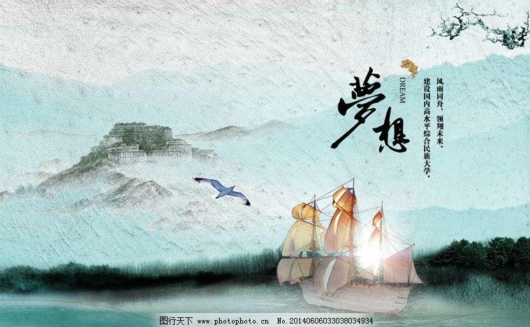 水墨中国梦图片