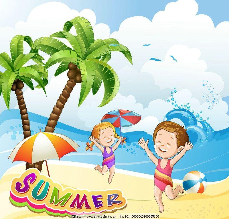 卡通儿童 卡 卡通学生 小学生 手 手绘 海滩 椰树 海边 度假 旅游
