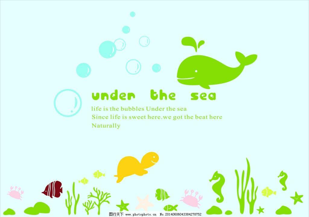 海底世界 硅藻泥 动物 乌龟 鲸鱼 海藻 鱼儿 海马 贝壳 卡通设计