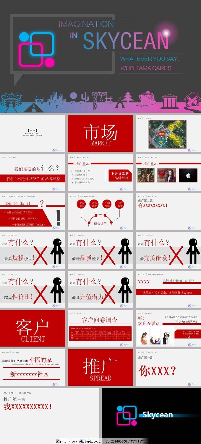 推广方案ppt模板免费下载 个性时尚 市场营销 推广方案ppt模板 商品