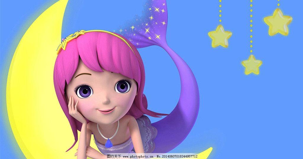 月光下的美人鱼 幼儿动画 小公主 艾格丽特 鼓浪屿 卡通形象 粉色公主