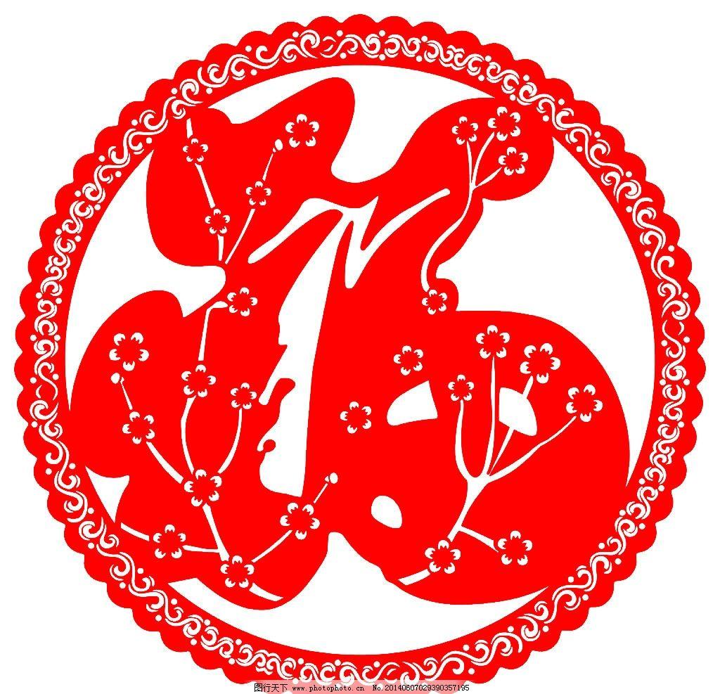 剪纸福字 剪纸 福 红色 梅花福 圆形 画册设计 广告设计 设计 72dpi
