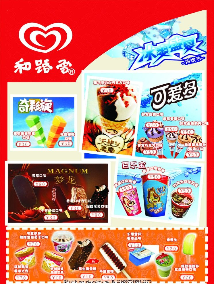 和路雪广告 和路雪 百乐宝 可爱多 冰爽盛夏 冷饮 广告设计 设计 cdr