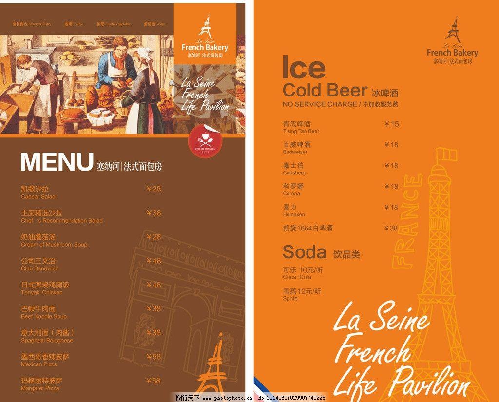 面包房台卡 欧式 法式 面包 复古 台卡 菜单 埃菲尔铁塔 名片卡片图片