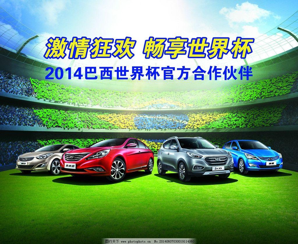 北京现代 激情狂欢 世界杯 草坪 足球场 海报设计 广告设计 设计 25