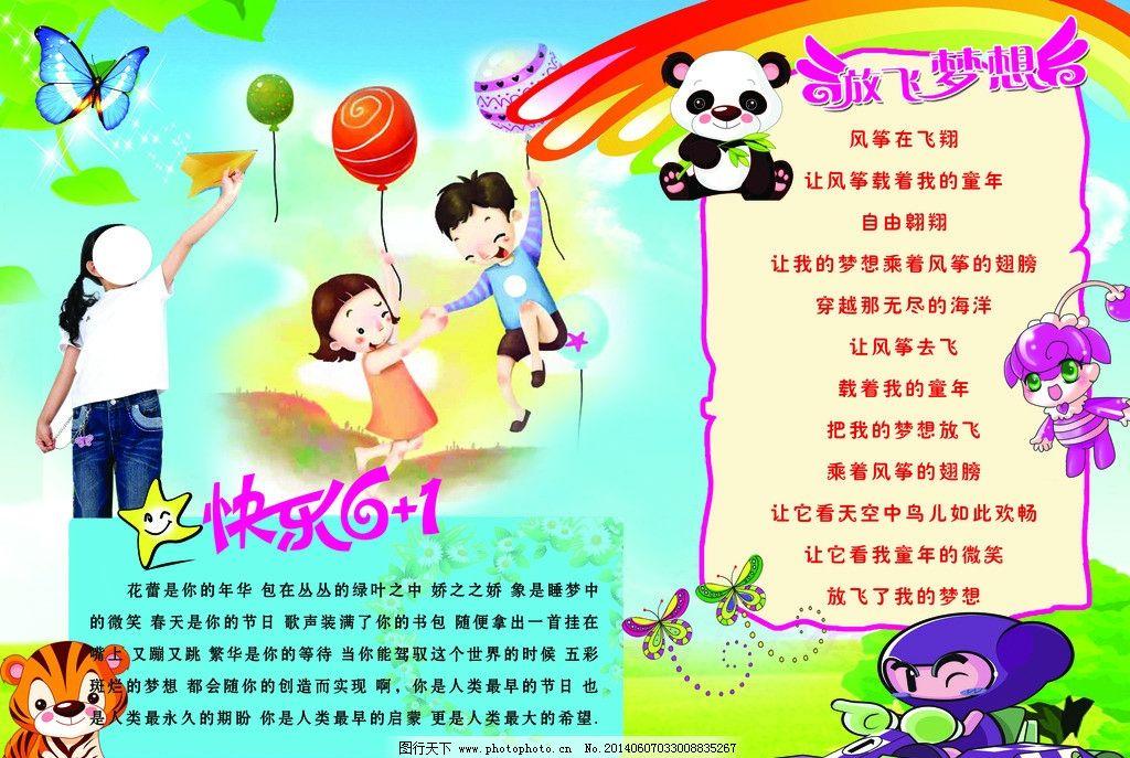 儿童节板报 儿童节海报 61 儿童节快乐 可爱 放飞梦想 我的中国梦 psd