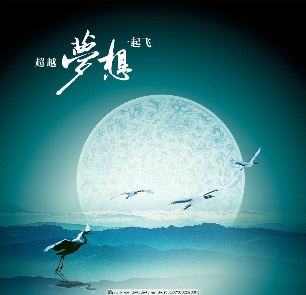 梦想 梦想月亮 中国风 山水 水墨画 山河 飞翔 鹤 海报 海报设计素材图片