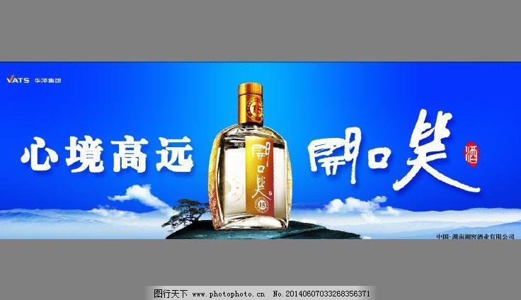 高端白酒户外广告