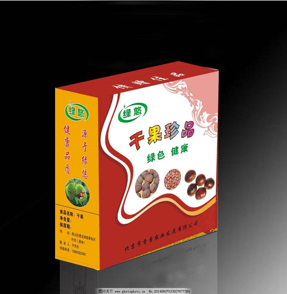 包装效果图 箱子 干果 礼盒 包装设计 广告设计