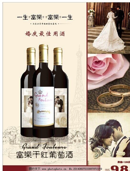 婚庆海报 欧式 法国 红酒 信封 暗调 海报 图片素材 其他 设计 cdr