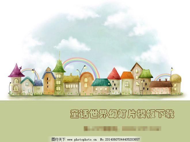 城镇ppt背景 彩虹 城市 童话 小房子
