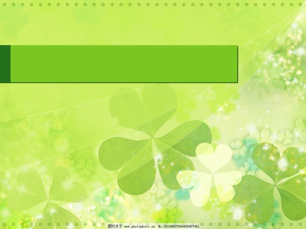 绿色花朵背景ppt