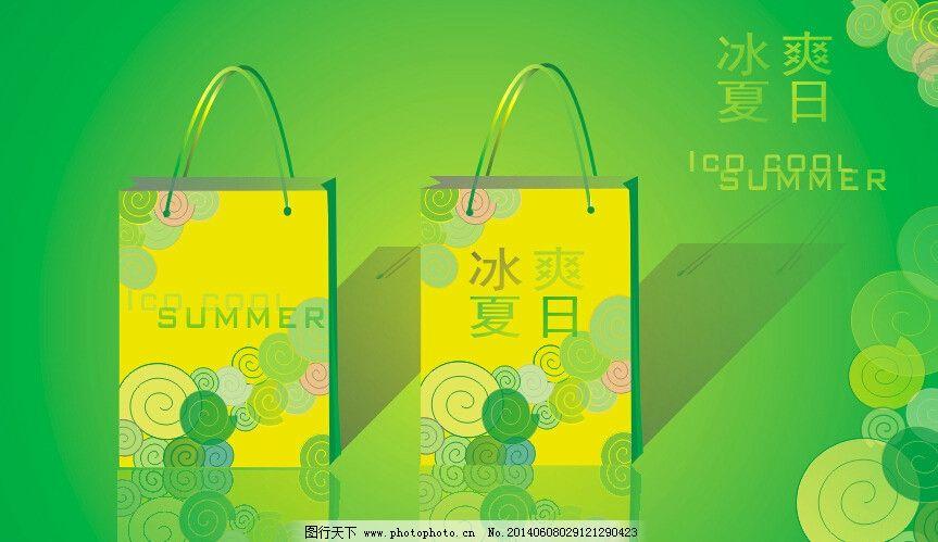 冰爽夏日手提袋设计 包装设计 广告设计 矢量 螺纹
