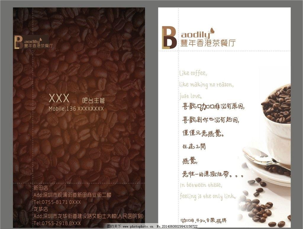 咖啡名片 西餐厅 咖啡馆 茶餐厅 名片卡片 广告设计