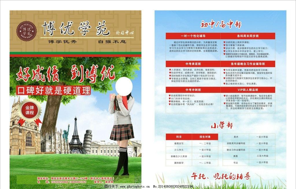 教育补习 学生 学习 学校 教育 补习 补课 外教 dm宣传单 广告设计