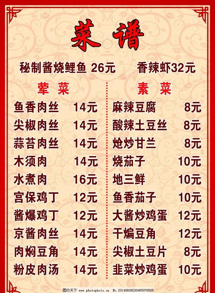 菜谱 菜单 饭店 写真 展板 背景 菜单菜谱 广告设计 设计 300dpi psd