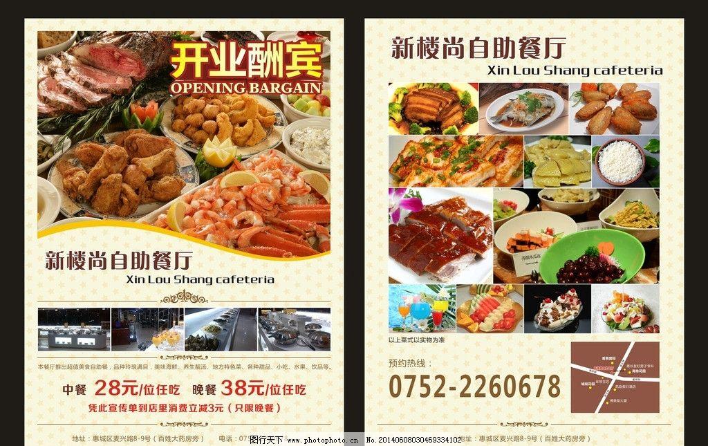 自助餐 宣传单 餐厅 饭馆 美食 食物 美味 开业 菜单 客家菜 彩页