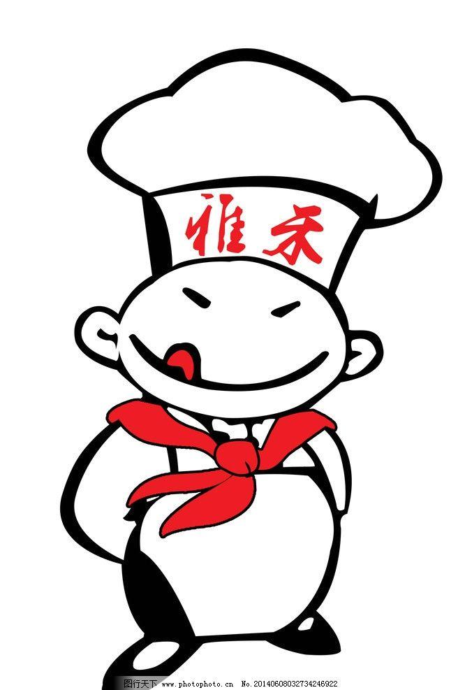 小厨师 卡通 可爱 厨师 俏皮 红领巾 人物 psd分层素材 设计 200dpi