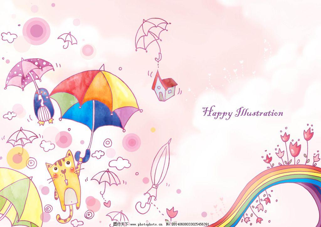 可爱雨伞图动画
