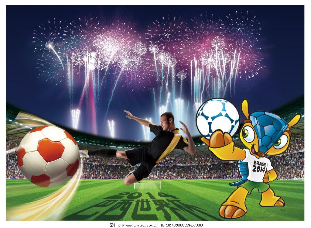 足球 世界杯 足球 场地 烟花 巴西世界杯吉祥物 psd源文件 广告设计