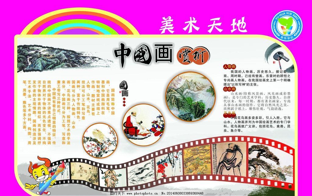 中国画 学校展板 学校班级文化墙展板 小学生 天地 展板模板 美术天地图片
