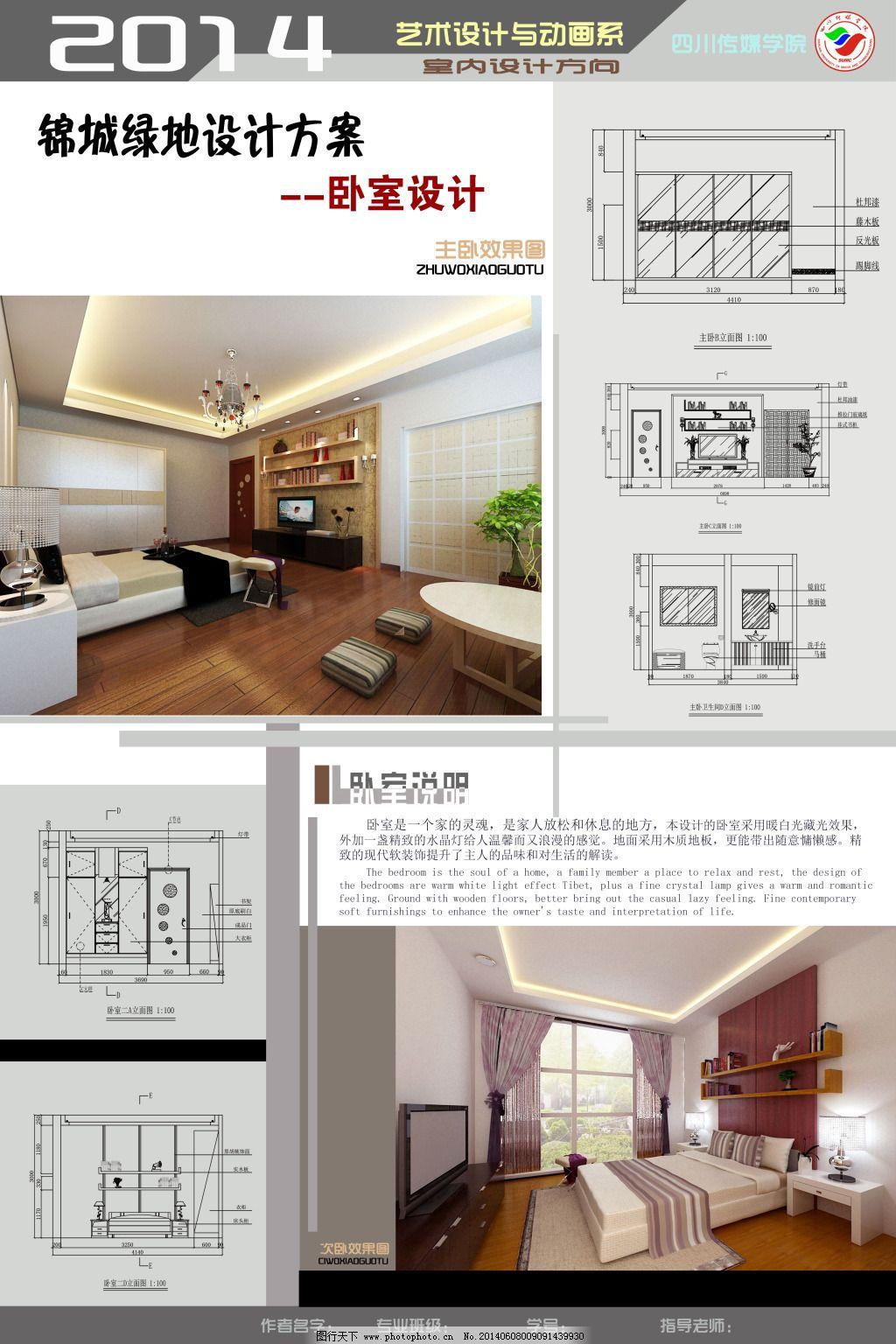 设计展板免费下载 设计 室内设计 图板 展板 展板 设计 室内设计 图板